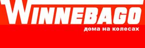 Winnebago.ru
